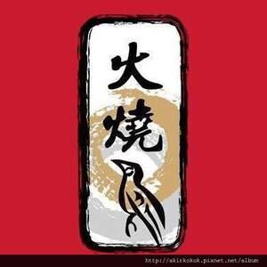 """""""金城武""""居然在中山区开居酒屋啦 [火烧鸟日式居酒屋]多名艺人异口同声介绍的好店"""
