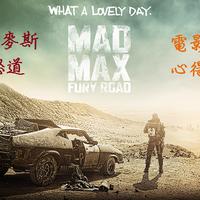{Movie} 瘋狂麥斯:憤怒道 Mad Max: Fury Road 電影心得 | 瘋狂的生存之道