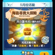[遊戲] Tsum Tsum 解任務 - 海盜尋寶大探險 (加勒比海盜) (17.5.20更新)
