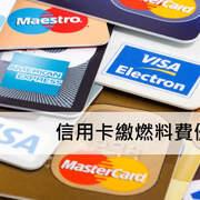 2017信用卡繳燃料費免手續費,信用卡繳燃料費(燃料稅)優惠比較
