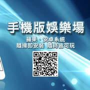 手機版娛樂場(ios&Android皆可用)