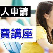 【105/2016學測】105學年度大學個人申請入學招生 各校系篩選標準一覽表