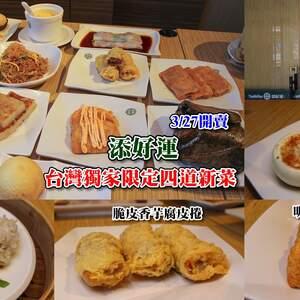 添好运台湾独家四道新菜3/27推出啰:吃的到现炒香气的三杯鸡粒包,热腾腾带着肉汁的糯米猪肉丸,运用台湾芋头的炸腐皮,奢侈的明太子配上滷肉?!~超台的新组合抢先试。