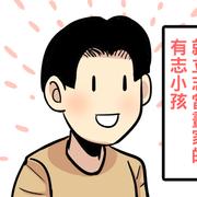 一機抵三機,神機【Lenovo Miix 720】漂撇登場啦