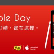 探子報!燦坤一年一度的「APPLE DAY 蘋果特購日」只有今天!