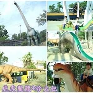 『员林恐龙乐园』一起去侏罗纪乐园探险吧~40多只超大恐龙会动又会叫 ||员林百果山探索乐园||恐龙溜滑梯x恐龙电动车!