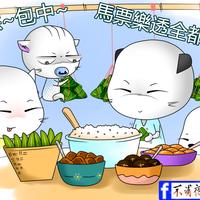 端午節就是要吃粽子呀!不過好吃的粽子好難買啊