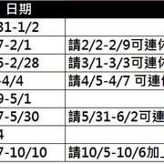 2017年(民國106年)人事行政局行事曆_連休假的請假攻略!2016/12/24更新