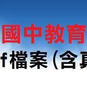 106年國中教育會考-全科目word及pdf檔案(含真人影音解析)