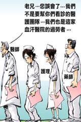 護士也看過勞門診!?