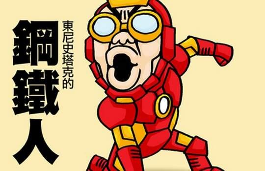如果帥氣的鋼鐵人,來台灣坐捷運的話...