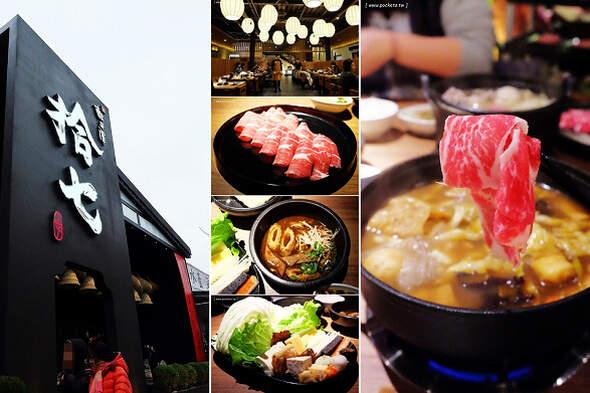 在台中吃火鍋就是豪氣?日式裝潢超有Fu!