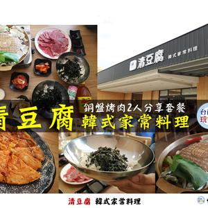 台南永康 | 2人呷饱饱铜盘烤肉套餐【清豆腐】韩式家常料理 | 铜盘烤肉 | 泡菜豆腐锅 | 泡菜海鲜煎饼 | 海苔饭 | 辣炒年糕 | 虾酱高丽菜 | 石锅拌饭