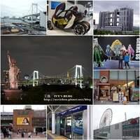 ▌日本東京 ▌【景點】日劇經典場景再現,台場必訪景點 ♥ 彩虹大橋、富士電視台、MEGA WEB、自由女神像 ♥