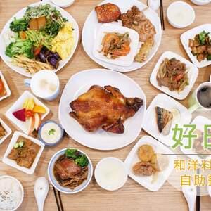 【台南自助餐】好田自助餐厅|自助餐竟然连整只烤鸡、披萨都上桌!