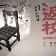 PC心得+分析《返校-Detention》赤燭 恐怖遊戲(有雷!嚴重劇透)