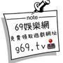 69娛樂網