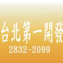台北第一開發 圖像