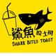 創作者 鯊魚咬吐司霧峰店 的頭像