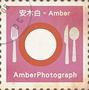 安木白。Amber