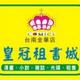 創作者 皇冠-台南金華店 的頭像
