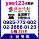 yes123劉玉鳳 圖像