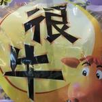 947飛川屏東店