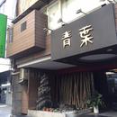 青葉中山本店 圖像