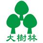大樹林出版社