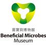 菌寶貝博物館