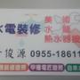 林口長庚水電工
