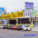 首都汽車 圖像