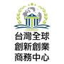 台灣全球商務中心