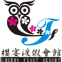 櫻宴渡假會館