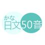 自學日文分享