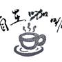自在咖啡cosycafe
