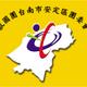 創作者 臺南安定區團委會 的頭像