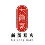 大龍家風味蛋糕