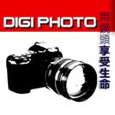 digiphoto 圖像