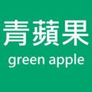 青蘋果 圖像