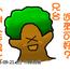 Treeiss樹