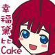 創作者 幸福黛比 蛋糕坊 的頭像