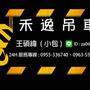 大台北禾逸吊車