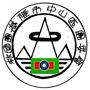 基隆中山區團委會