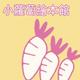 創作者 Little Turnip 的頭像
