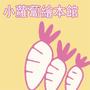 Little Turnip