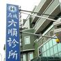 府城六順診所