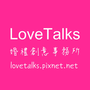 lovetalks