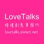 lovetalks