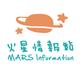 創作者 火星情報站 的頭像